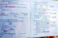 mistakes in question papers of 9th class