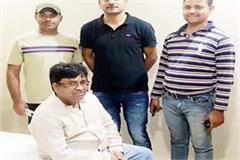accused arrested from mumbai of 9 lakh fraud