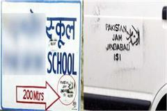 here written slogans in support of jaish and pakistan on car and school board