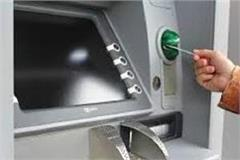 all atm of punjab will have physical verification