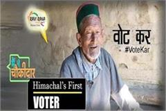 scourge on photo with the first voter without informing