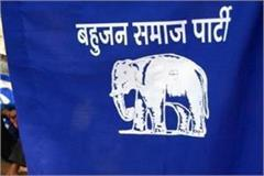 bsp s third list released
