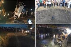 the unplanned car fell into the well the death of 3