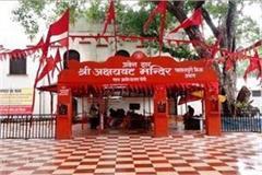 prayagraj akshayvat will be open for devotees