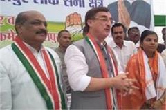 shock bjp bjp leader join congress