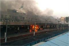 fire in gwalior railway station