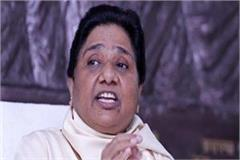 mayawati statement