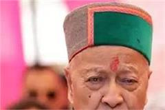 virbhadra says i do not want to marry sukhram