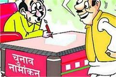 first day 4 candidates filed nomination papers