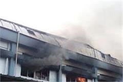 una devastating fire in nyasa industry