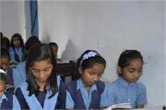 education department of examined 20 private school