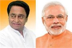 16 dead in kundrat s death cm kamal nath shot dead at pm