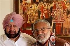 chief minister amrendra gave a blow to jagmeet barad