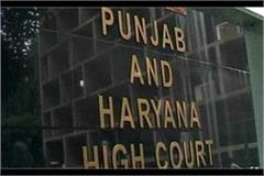 135 judges of haryana transferred on the order of high court