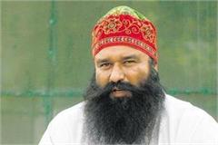 hearing in the ongoing ranjit murder case against ram rahim will be heard today