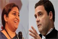 rahul gandhi was a missing mp now a missing candidate smriti