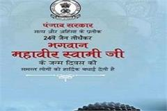 big mistake of the punjab government on mahavir jayanti