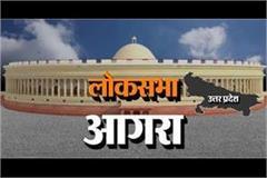loksabha election 2019 know important things about agra lok sabha seat