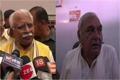 ex cm hudda and cm khattar face to face for challenge