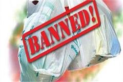 full restriction on the use of polythene in kullu