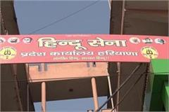 hindu sena closed meat shops forcefully