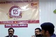 pnb celebrates its 125th foundation day