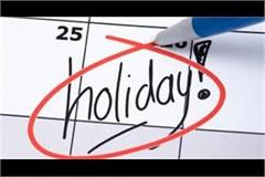 announced a half day holiday in punjab