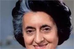 when indira gandhi took the blessings