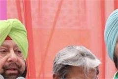 captain amarinder singh sangrur rally