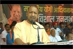 every day a new scandal came in upa government yogi