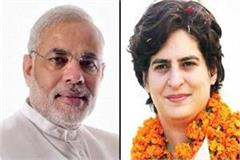 priyanka s tweet on modi is it the watchman or the shahanshah from delhi