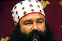 dera sirsa chief on target of sit