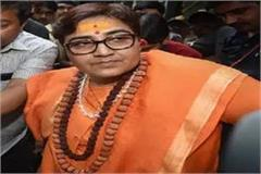 malegaon blast op condemned the statement of sadhvi pragya