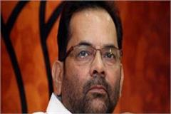 congress sp bsp satyamev jayate but not falsehood jayate parties naqvi