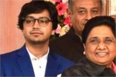 akash anand on stage for the first time in absence of mayawati