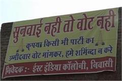 people did boycott the election in faridabad haryana