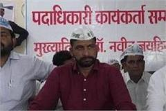 naveen jaihind chowkers to work out of country and state  aap