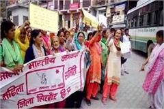 women committee protest on road