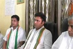 haryana congress state president laid the blame for meeting chief