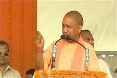 yogi adityanath statement