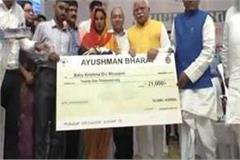 ayushman bharat swasthya yojana s first beneficiary not found treatment