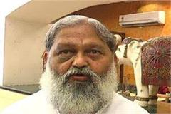 anil vij given the election commission