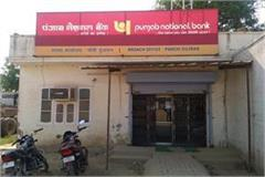 bank robbery in sonipat haryana