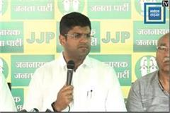 dushyant chautala commented on bjp in press conference
