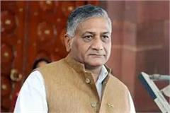two cases filed on vk singh