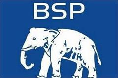 the first list of candidates released by the bsp