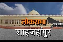 shahjahanpur loksabha seat
