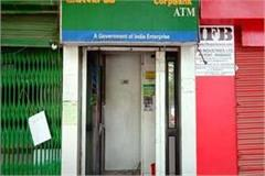 thief clean hand on atm