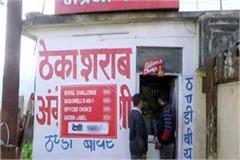 liquor vendor sale liquor on arbitrary rate