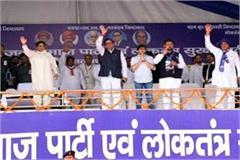 bsp supremo mayawati roared in political rally of bsp lsp alliance